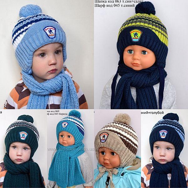 Детская зимняя шапка для мальчика зима от 1 года 45 46 48 49 для мальчика