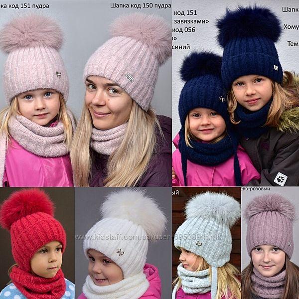 Зимняя шапка для девочки от 4 лет 52 54 56 57 с меховым помпоном кольцо