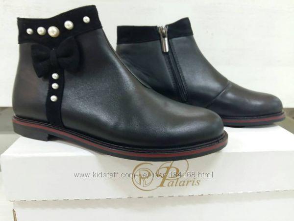 Кожаные ботинки Palaris 33, 34, 35, 37, 38 размер