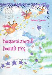 Зимняя сказка Божевільний Новий рік
