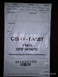 Сейф-пакет белый 255на375 и прозрачный 195на280
