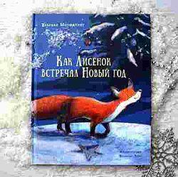 Лучшие НОВОГОДНИЕ книги для детей в наличии и под заказ