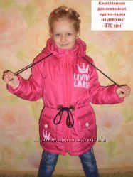 Демисезоная куртка-парка на девочку. Весна, осень. Р. 26-32. Акционная цена