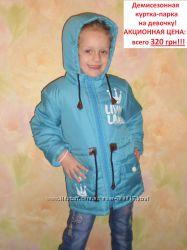 Демисезонная куртка, парка для девочки. Р. 26-32. ОПТ, дропшиппинг ... 9154543130b