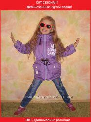 Демисезонная куртка, парка на девочку 1-7 лет. Качественная. Низкая цена.