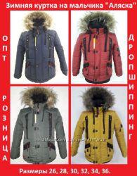 Зимняя куртка на мальчика. Р. 26-36. ОПТ, дропшиппинг, розница