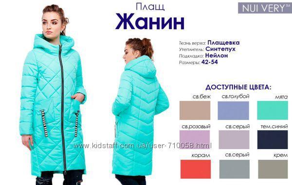 Куртка Жанин fa1badf663e67