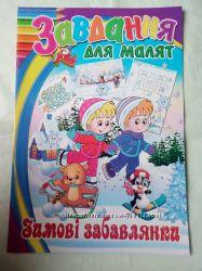 Книга задания для малышей про зиму и новый год. 4 вида