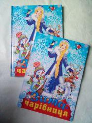 Книга Зима волшебница