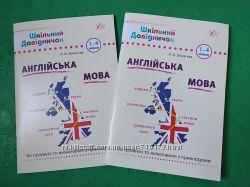 Книга школьный справочник по английскому языку