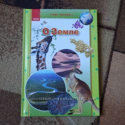Энциклопедия книга О Земле