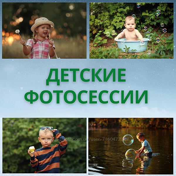 Детские и семейные фотосъемки