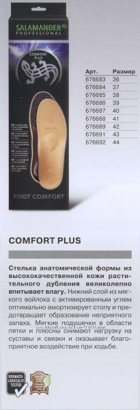 Кожаные стельки Salamander Professional Comfort Plus