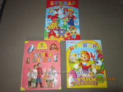 детские книги- букварь-новые
