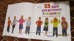 книга  55 идей для детского праздника новая