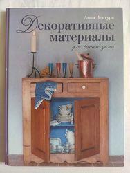 Книга Декоративные материалы для вашего дома