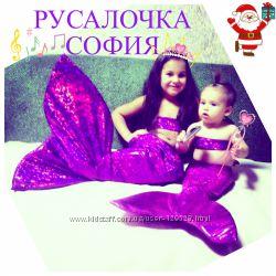 Хвост русалки принцессы София, можно ходить и плавать