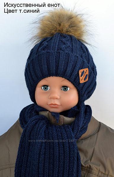 Новая зимняя шапка мальчику Арктик Arctic