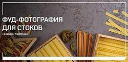 Николай Мирский Фуд-фотография для стоков
