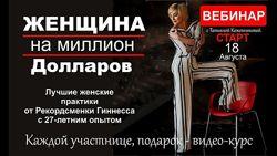 Татьяна Кожевникова - Женщина на миллион долларов