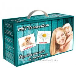 Подарочный набор Мега  чемодан Вундеркинд с пеленок 2013 New 23 набора