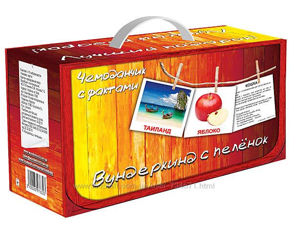 Подарочный набор Чемоданчик с фактами 976323 Вундеркинд