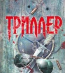Книга детектив Тьерри Можене Венеция. net и др.