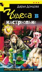 Дарья Донцова и др