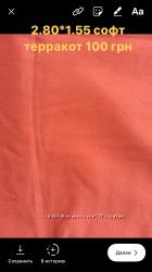 Ткань портьерная отрезы