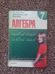 Алгебра 7 кл. Мерзляк, Полонський, Якір