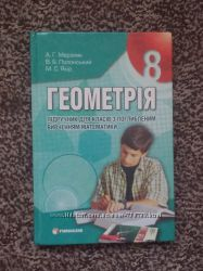 Геометрія 8 кл. Мерзляк, Полонський, Якір Поглиблення вивчення математики