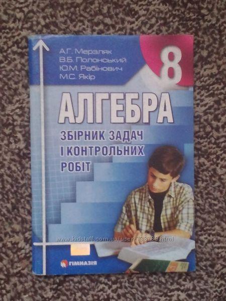 8 контрольні збірник клас роботи алгебра мерзляк гдз
