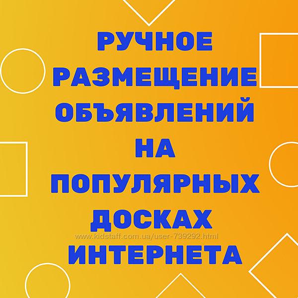 Размещу вручную Ваше объявление на популярных досках объявлений Украины