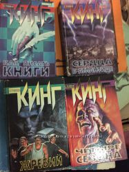 Книги Кинг