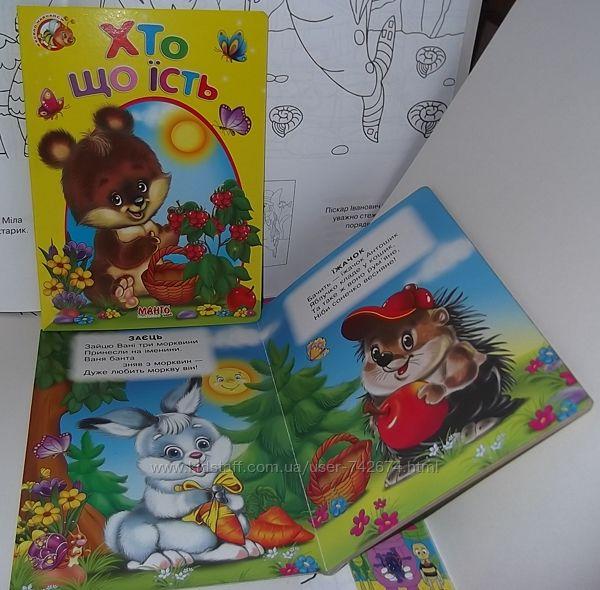 Книжки детские с картонными страницами.
