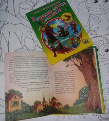 Красивые сказки русский яз. В. Гауф