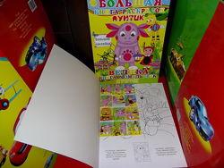 большая книга раскрасок-- гигантская раскраска