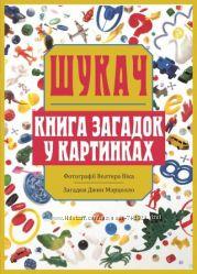 Книги-квесты ШУКАЧ, віммельбух Рік у лісі, Відшукай і полічи