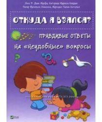 Книги о половом воспитании