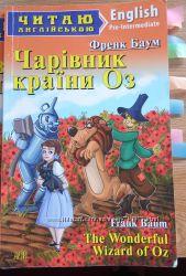 Wizart of Oz. Чарівник Смарагдового міста. Домашнее чтение