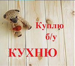 Куплю бу кухню, столешница 2100-2150 мм, Киев