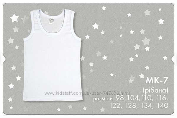 Белая майка Бемби МК7 98-146р. для мальчика майка Бембі для хлопця