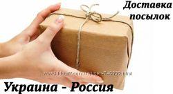 Отправка посылки из РФ в Украину и обратно - 24. 10. 19