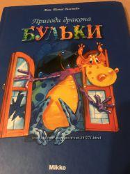 Книги про Дракона Бульку.
