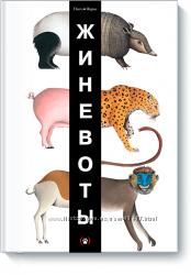 Куплю книгу ЖИНЕВОТЫ Б. Жерве и Ф. Пито