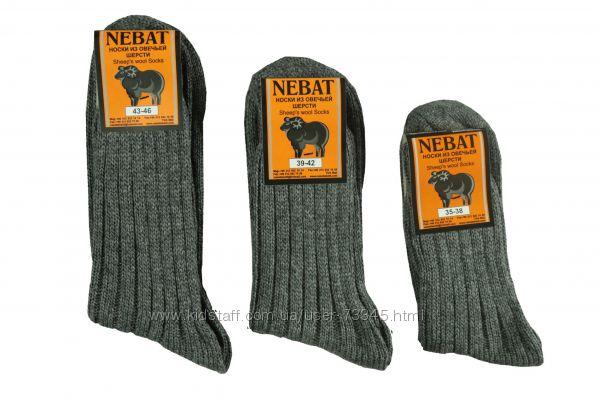 Носки из овечьей шерсти Небат, Nebat