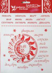 Трафареты для декора Barocci
