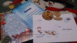 Новогодние письмо подарок от св. Николая или деда Мороза