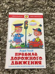 Книга для детей А. Усачева в идеальном состоянии