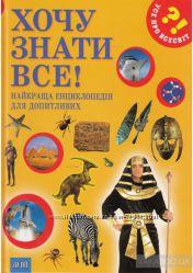 Энциклопедии космос, животные, хочу знати все